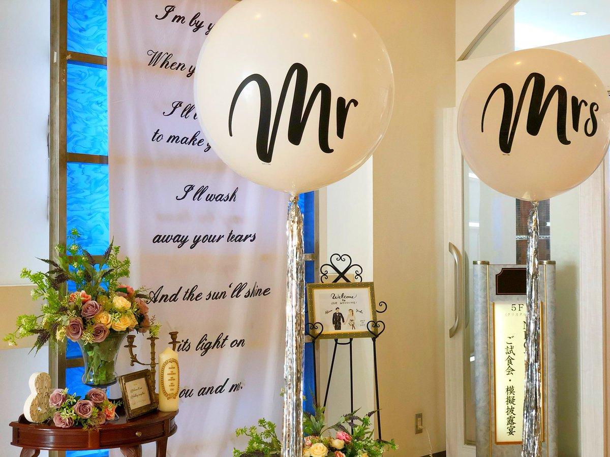 9.24 NBCブライダルフェアー 5階 クリスタルホールでの装飾をご紹介♥️ 受付の大きなバルーン🎈Mr. & Mrs. このバルーンを持って入場されましたよ💕 #NBC #結婚式場NBC #披露宴 #結婚式 #模擬披露宴 #ブライダルフェアー #受付装飾 #ひな壇装飾 #バルーン https://t.co/AQYrodBtxn
