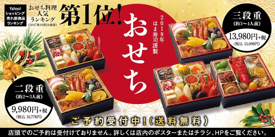 寿司 クーポン ま 使い方 は
