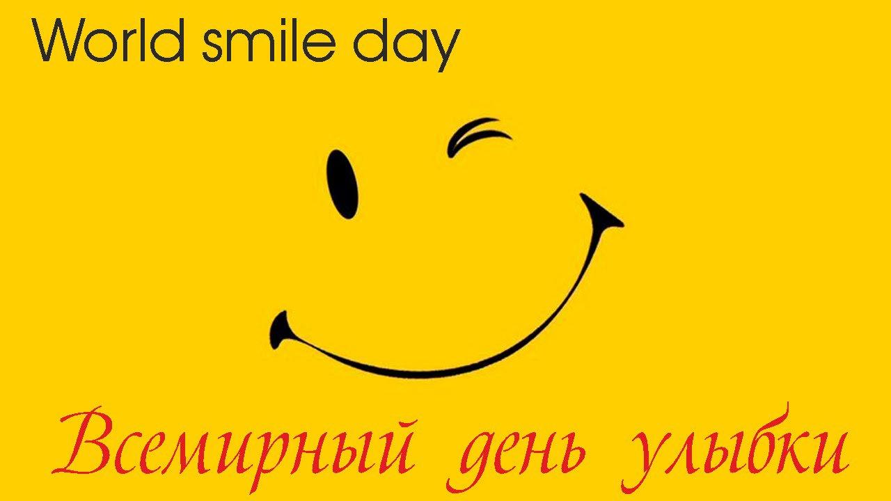 Открытки 4 октября всемирный день улыбки, бабушке