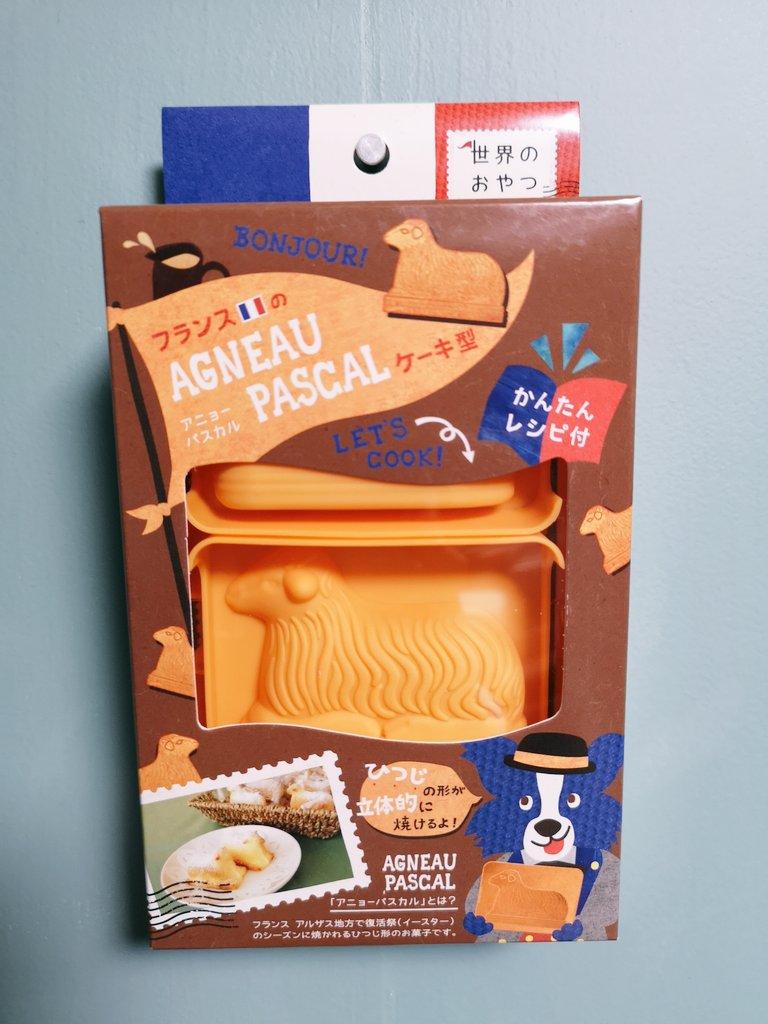 test ツイッターメディア - 羊!と反応して気がついたら3セット買ってた。フランスでイースターの時に焼かれるお菓子なんですって。 #ダイソー #世界のおやつ #アニョーパスカル #羊 https://t.co/bwsGZ0WNLS