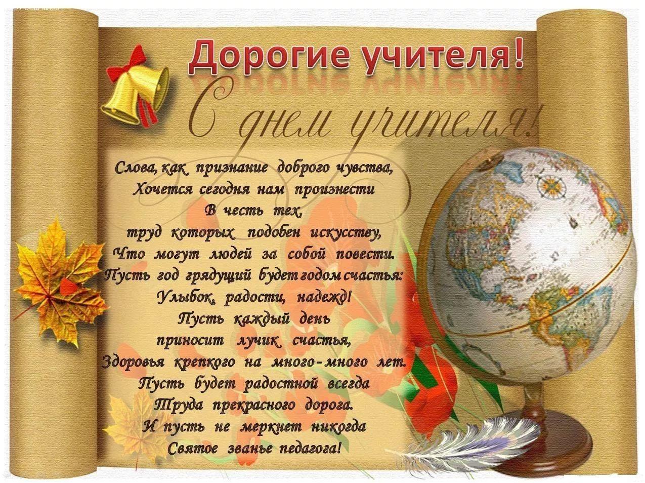 Поздравления учителю в открытках
