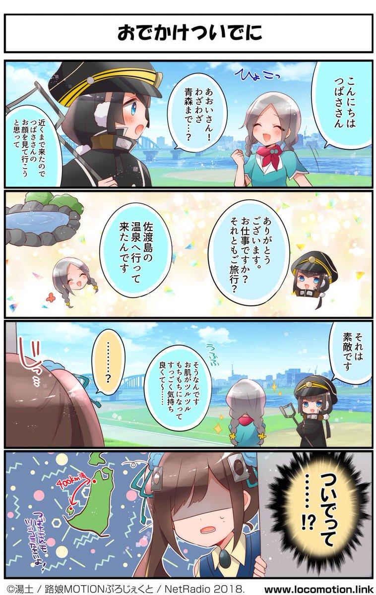 """Twitter पर 路娘MOTIONぷろじぇくと公式: """"路娘MOTION 4コマ『路娘で ..."""