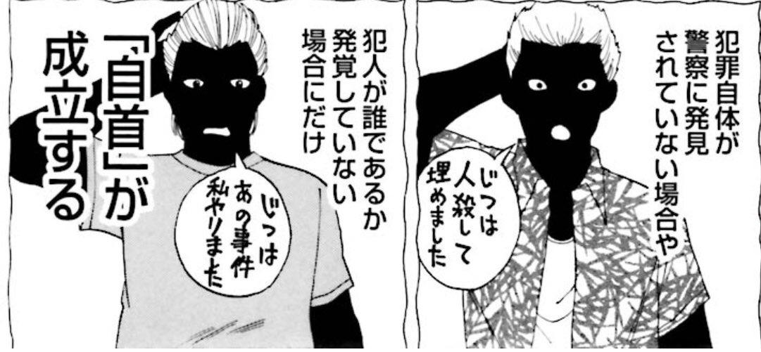 """インヴェスドクター on Twitter: """"「自首」と「出頭」の違い ..."""