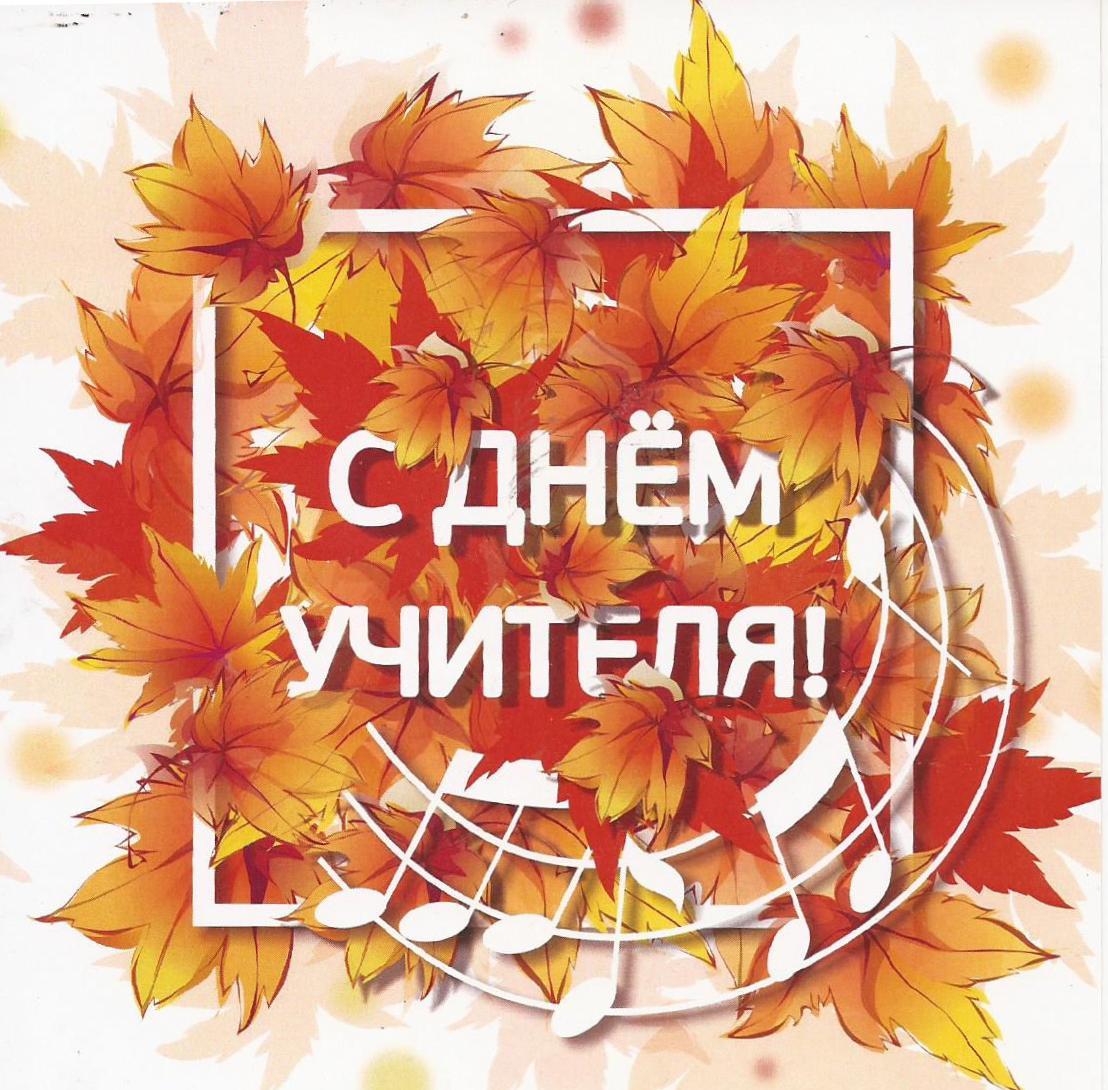 огурцов, поздравления ко дню учителя для учителя с музыки ныряющие