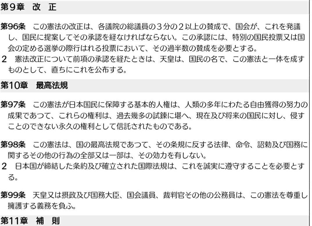 """修太 on Twitter: """"公明党 立憲..."""