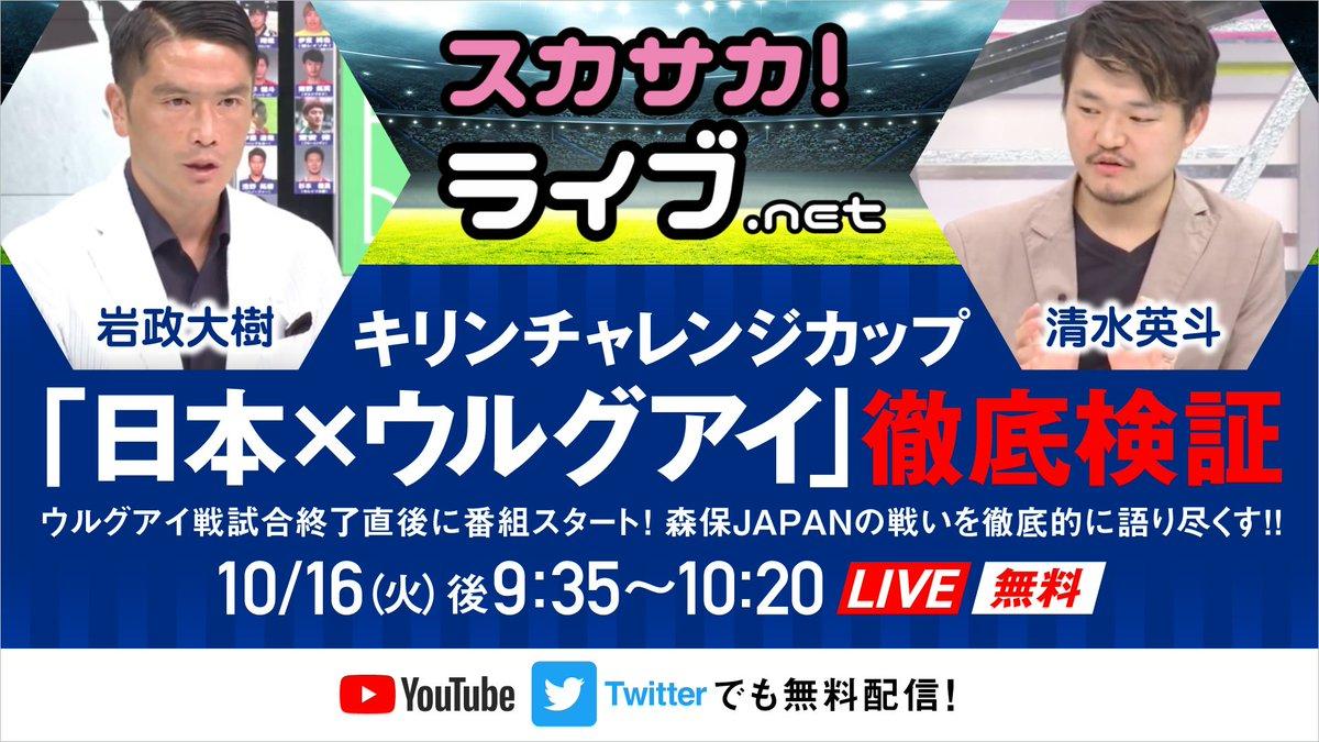 スカサカ!24時間サッカー専門チャンネルさんの動画キャプチャー