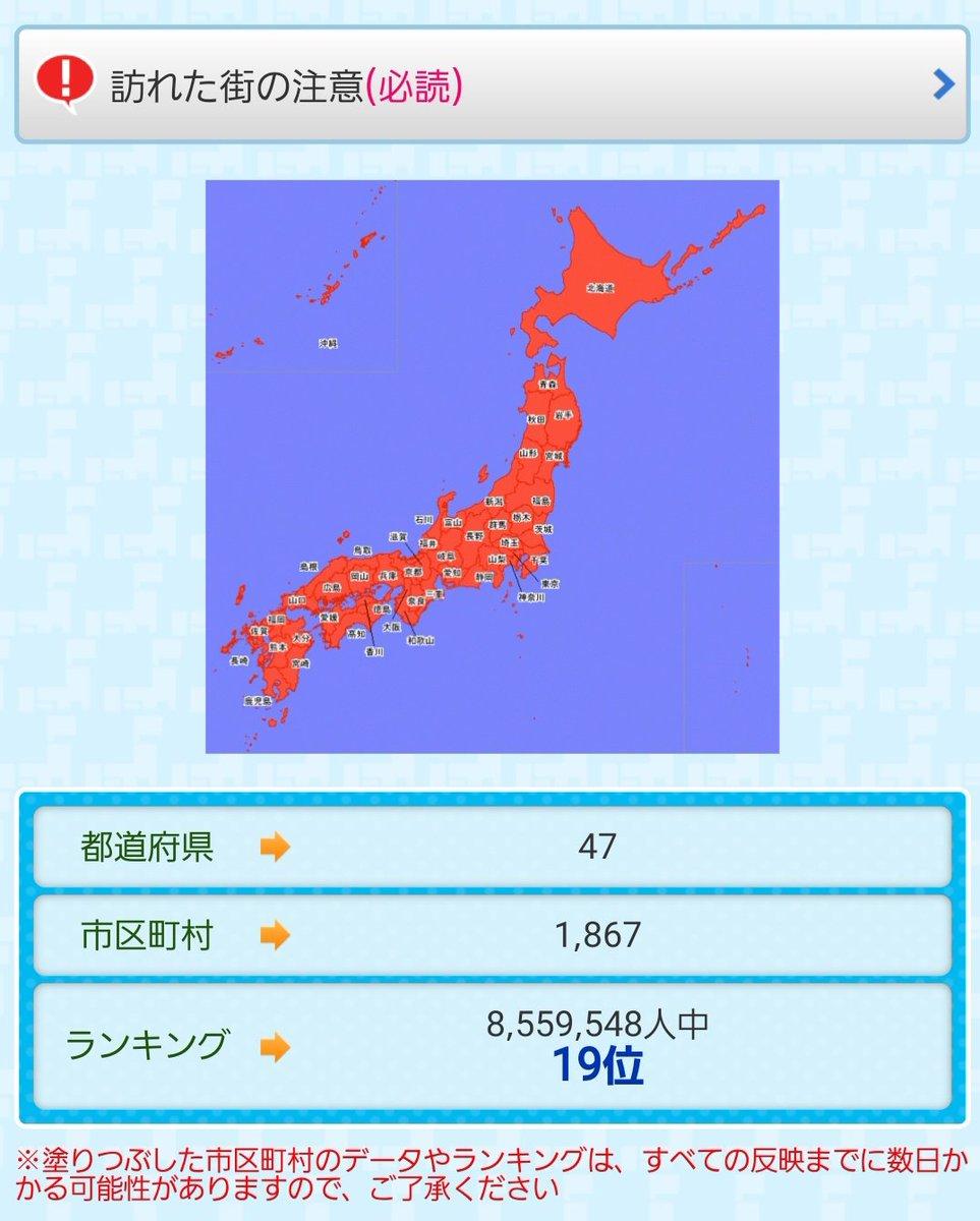 旅子旅男たびこたびお On Twitter ドコモ純正地図アプリの市区町村