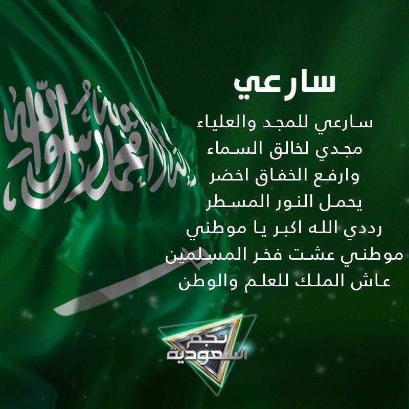 تحميل السلام الملكي السعودي