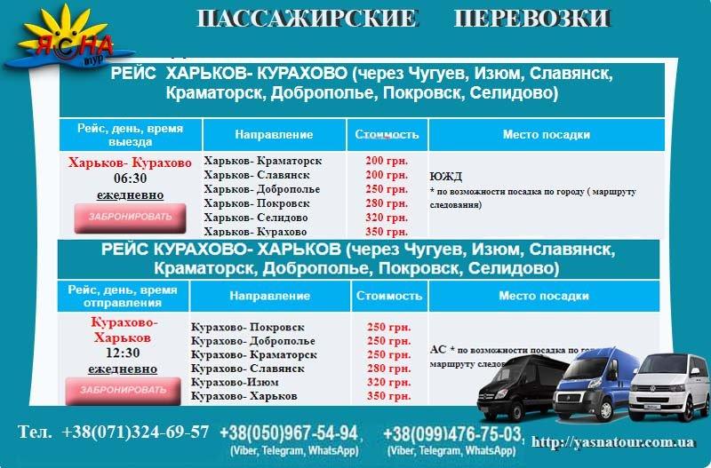 Пассажирские перевозки донецк харьков спецтехники украина