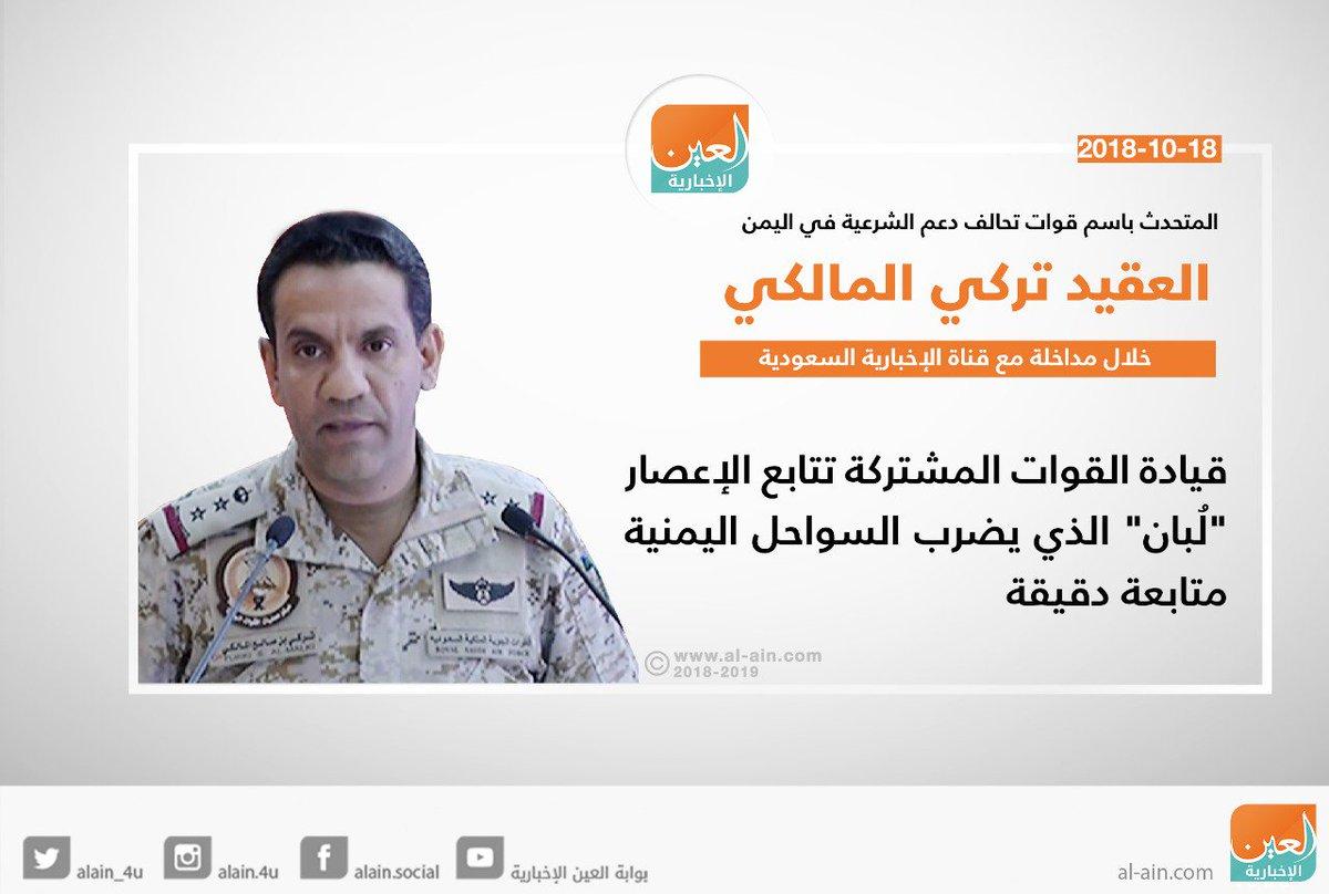المتحدث باسم قوات #تحالف_دعم_الشرعية في #اليمن العقيد تركي المالكي: قيادة القوات المشتركة تتابع الإعصار #لُبان الذي يضرب السواحل اليمنية متابعة دقيقة #الإعصار_لُبان