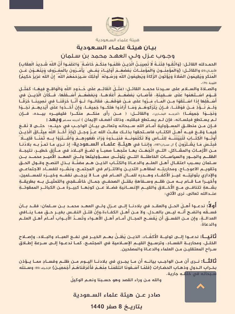 هيئة علماء السعودية Hashtag On Twitter