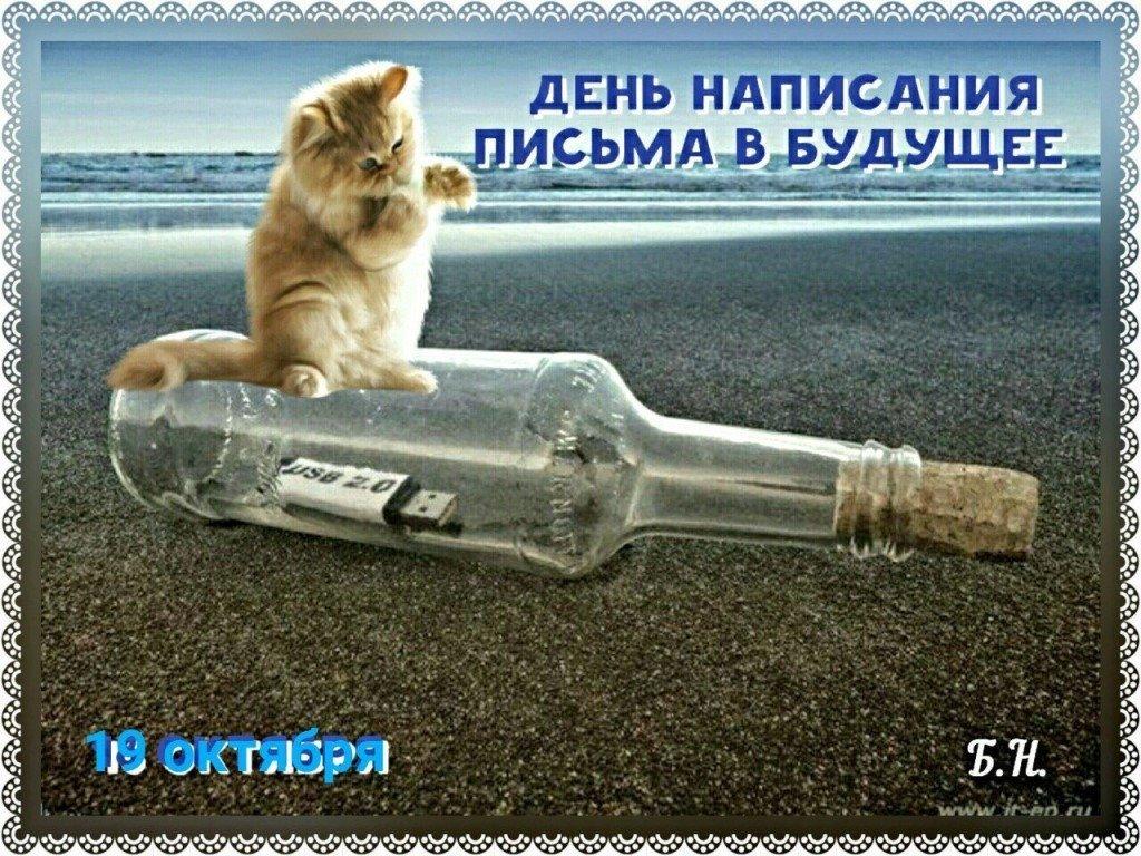 день написания письма в будущее прикольные картинки пихта сибирская является