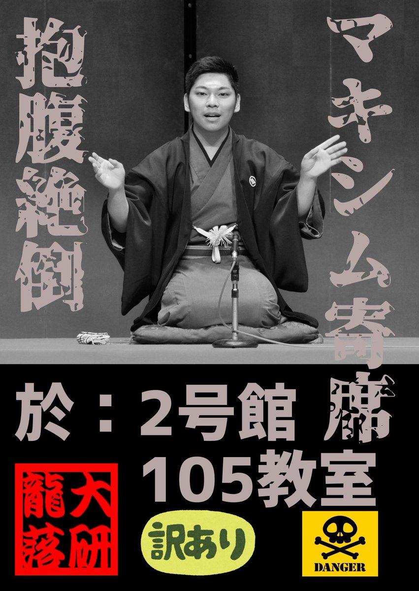 マキシム寄席日程 ・10月27日(土)13:00~ マキシム寄席in瀬田 瀬田キャンパス ・11月3日(土)、4日(日)13:00~ マキシム寄席in深草 深草キャンパス お待ちしております。 ※画像は深草開催のポスターです。