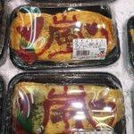 嵐の熱烈ファンがいるスーパーの惣菜はこうなる嵐愛が止まらない