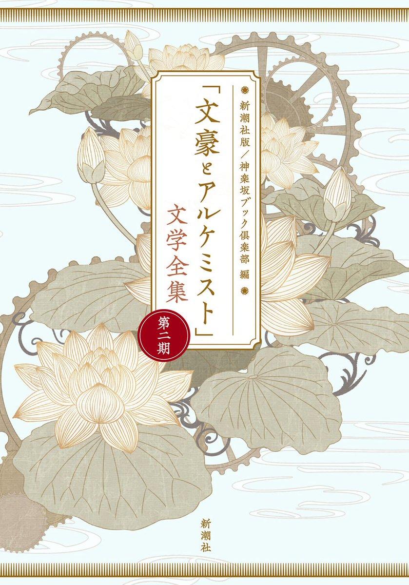これはただの、 「本気の文学書」に過ぎない――。 10月31日発売 定価2200円+税 神楽坂ブック倶楽部編 『「文豪とアルケミスト」文学全集 第二期』 購入特典のご案内をします。