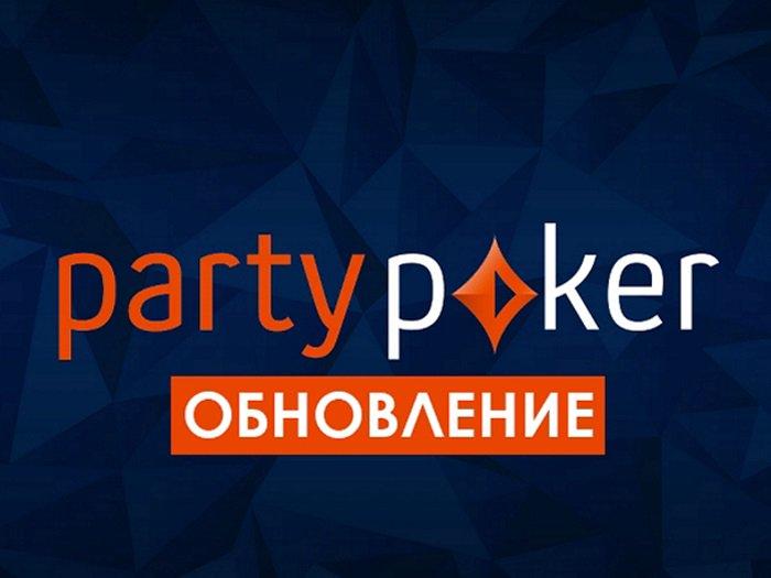 partypoker покер официальный сайт