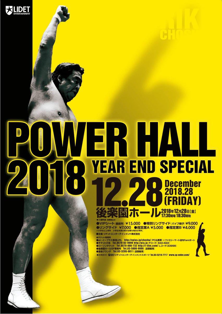 Furasshu nyūsu #9: Breves de la Lucha Libre Japonesa 7