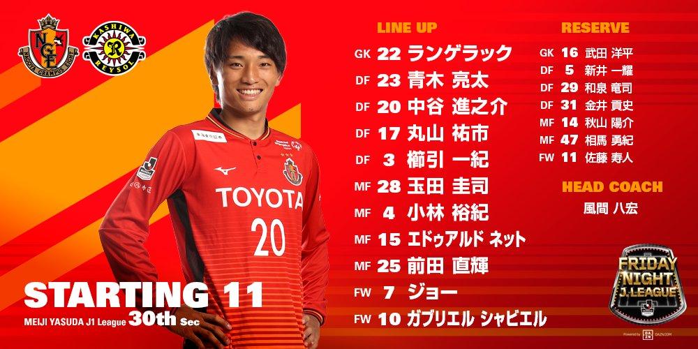 名古屋グランパス 公式's photo on 明治安田生命J1リーグ