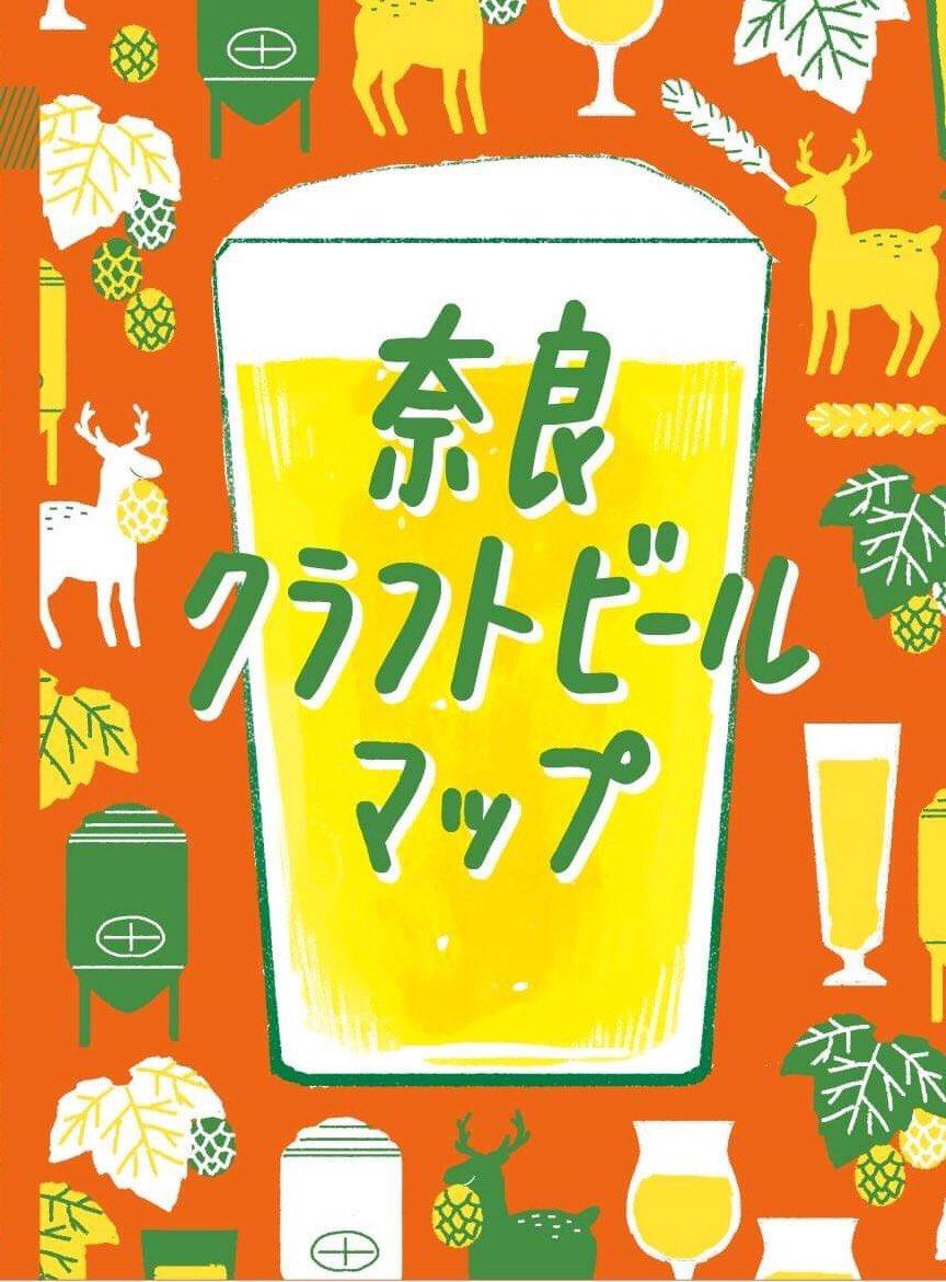 奈良 クラフト ビール 祭り