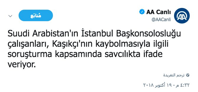 عاجل موظفوا القنصلية #السعودية في #إسطنبول ، يدلون بإفاداتهم في مكتب الادعاء في نطاق التحقيق في فقدان #جمال_خاشقجي .