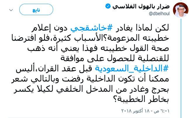 بهذه التغريدة يمكننا أن نقول بأن ضرار بالهول الفلاسي @dbelhoul مستشار محمد بن زايد منافس ذكي لضاحي خلفان @Dhahi_Khalfan نائب رئيس شرطة دبي السابق الذي نشر صورة #جمال_خاشقجي وهو خارج من القنصلية وأثبت فيها براءة #السعودية. تخلص من نفسه كي لا يكسر بخاطر الخطيبه. فلتات الزمان