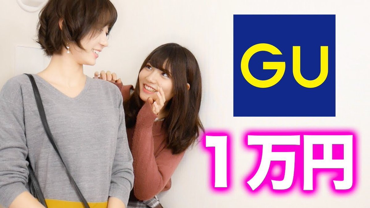 妹みたいな女子大生にGU一万円分買ってきてもらった youtu.be/K1ugajy23ts 今日の動画です! かこちんの理想の大人コーデだそうです💄 こんな大人になれるようにがんばります、、
