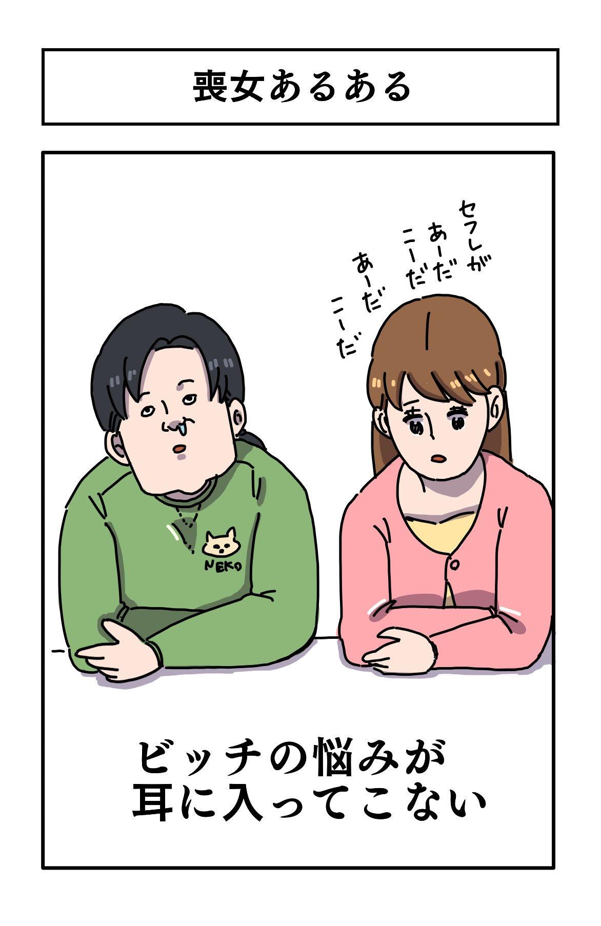 【あるある】