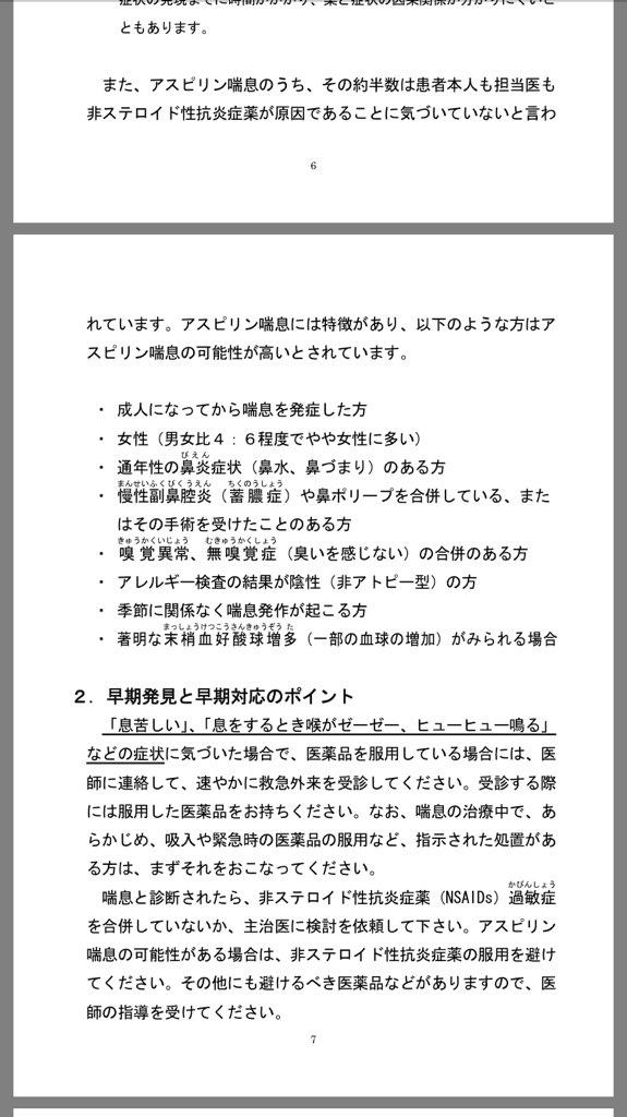 非ステロイド性抗炎症薬 hashtag...