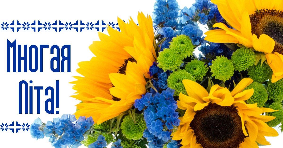 Открытка с днем рождения украина