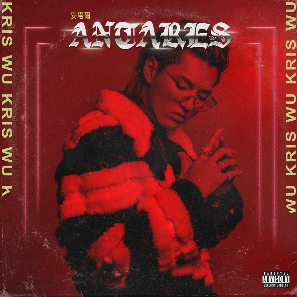Pre-order @KrisWu's upcoming album #Antares now Available 11/2 https://t.co/gVROlU95Km https://t.co/YiQVTgCA6J