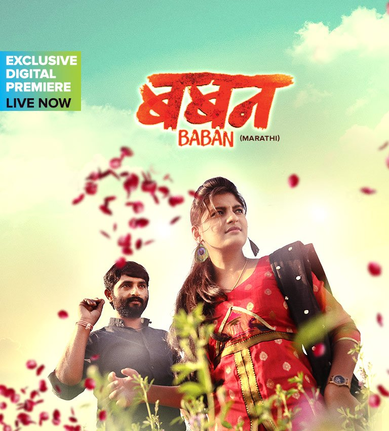 baban marathi movie full download
