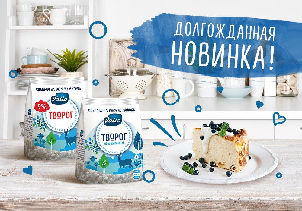 Valio впервые в истории финского концерна начинает производство классического творога. Уже осенью этого года на полках российских магазинов появится обезжиренный творог и творог 9 % жирности! Подробнее: https://t.co/QbR3OV7FR8 https://t.co/nj6vnkaomv