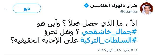 لم تنفعه كل الإجابات السابقة لأنه غير مستعد لتقبل الحقيقية. #جمال_خاشقجي اُغتيل في القنصلية #السعودية في #اسطنبول. هذه هي الحقيقة ... اللوم عليك أنت إن كانت هذه الحقيقة لا تناسب هواك.. @dbelhoul #جمعه_خاشقجي .