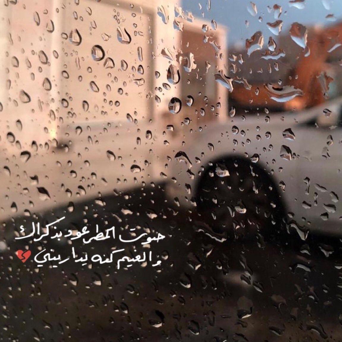 م تغاف ل Auf Twitter الله يكث ر من الأيام اللي يحل يها صوت المطر مسقط تمطر أخدود الصيب