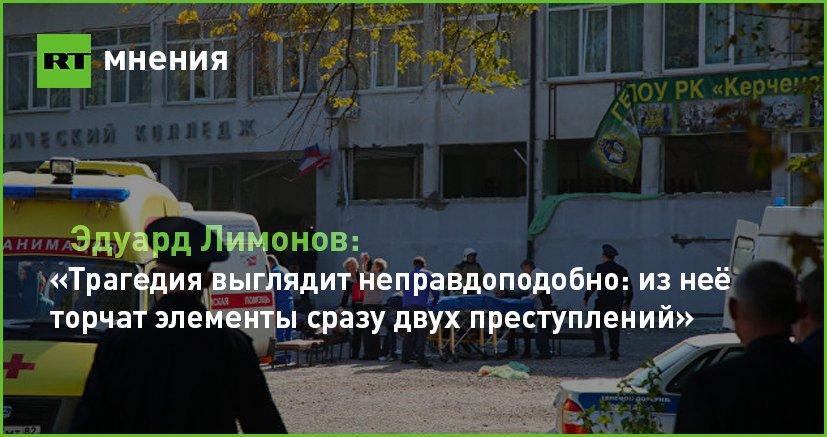 Два преступления в одном: Эдуард Лимонов о нестыковках в истории с керченским расстрелом и взрывом https://t.co/I4Ybnswcxf