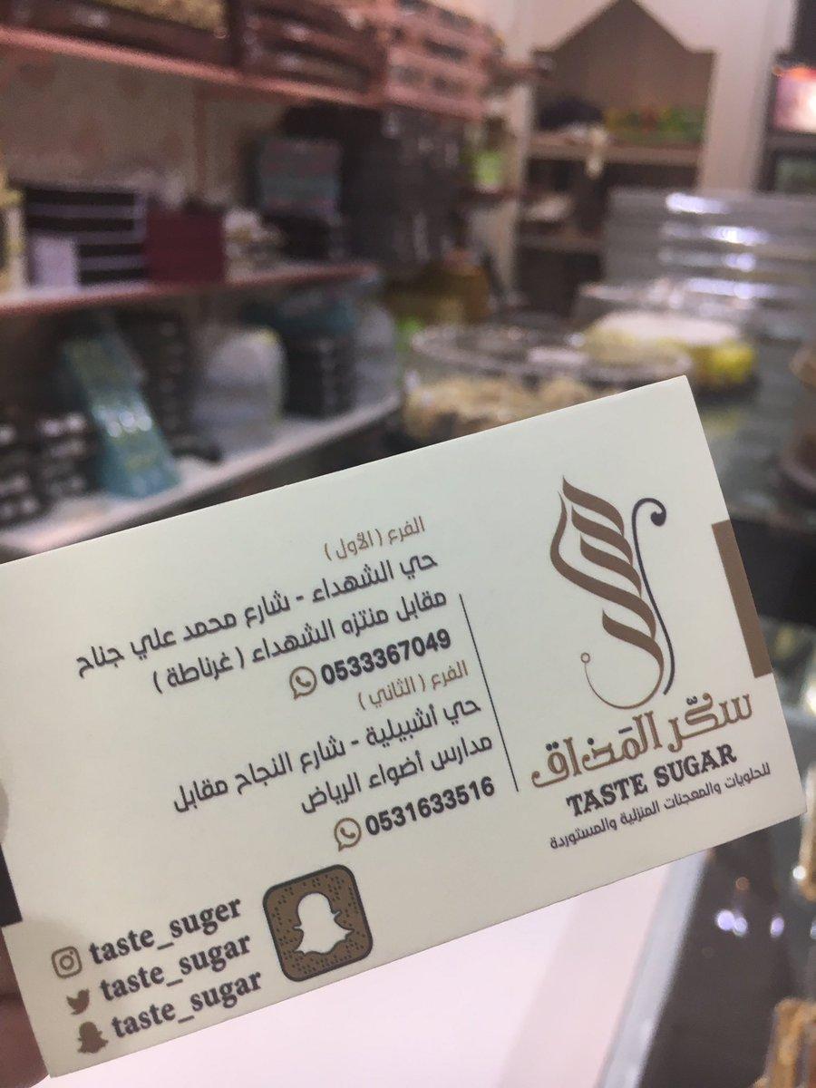 كيكة الزعفران الرياض