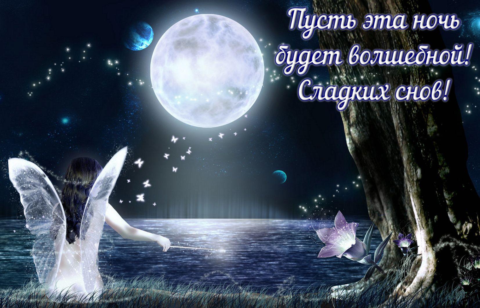 Днем, сладких снов моя душа открытка
