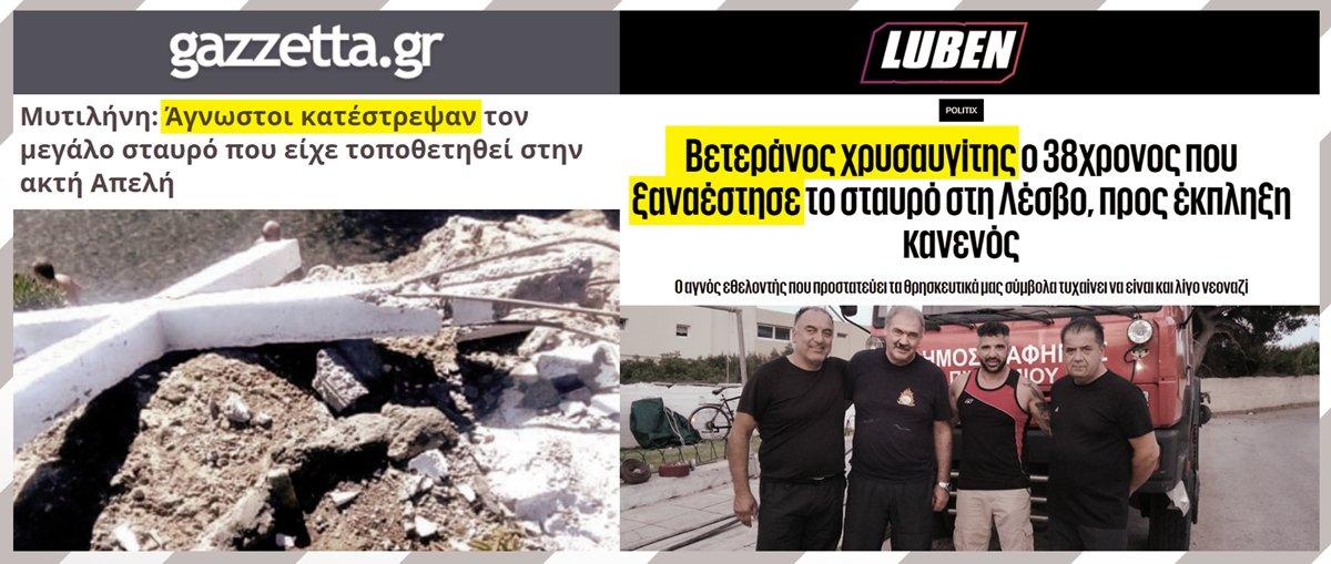 ΑΠΟΚΑΛΥΠΤΙΚΟ! Η ΠΡΟΠΑΓΑΝΔΑ των ΜΜΕ στην Ελλάδα σε μία φωτογραφία...