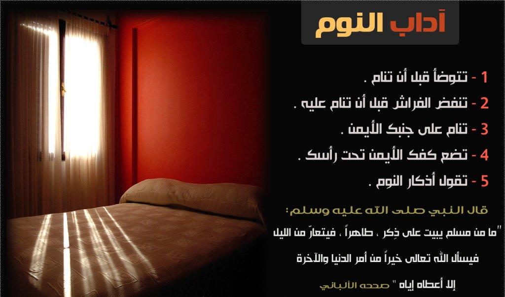 #آداب_النوم https://t.co/CSKOzw9jVH
