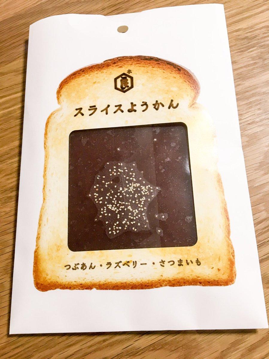 見て。亀屋良長さんの「スライスようかん」。 これ店頭で見て、即買い。 パンに乗せてオーブン。 はー、こうなるわけ。ちょっとバター塗って食べる。いや、もう当然美味しい。