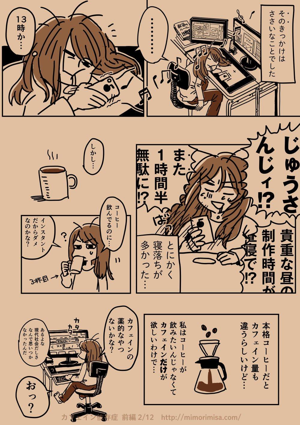 カフェイン依存症を描いた漫画がなんだか刺さる!自分だけは違うと思ってない?