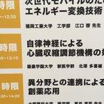Image for the Tweet beginning: 入試広報センターのかわいです!  さすが九州ですね😊 暖かいです✨✨✨  夢ナビライブ福岡に来てます🤔 そして今日は講義もあります😊  みなさんブースに お気軽にお立ち寄りください😊