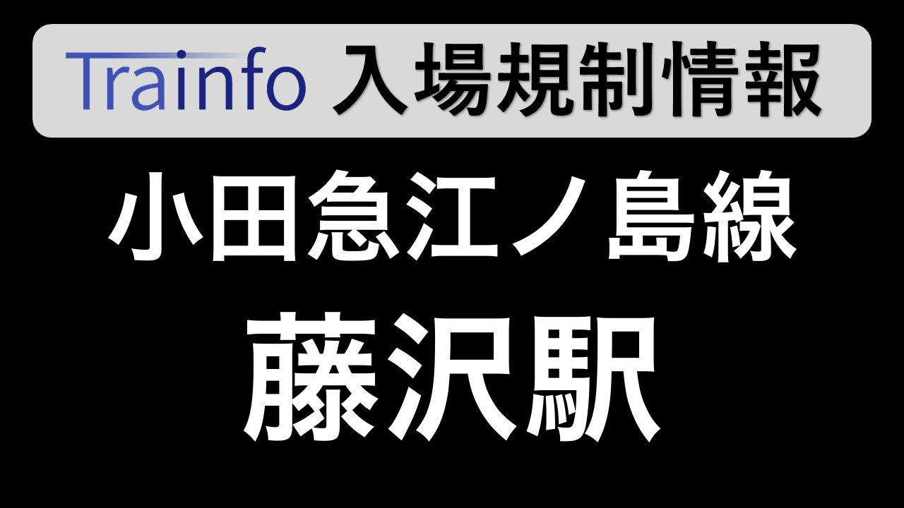 画像,【17:00現在 小田急線 藤沢駅 入場規制】 https://t.co/vjTtRDtaVa。