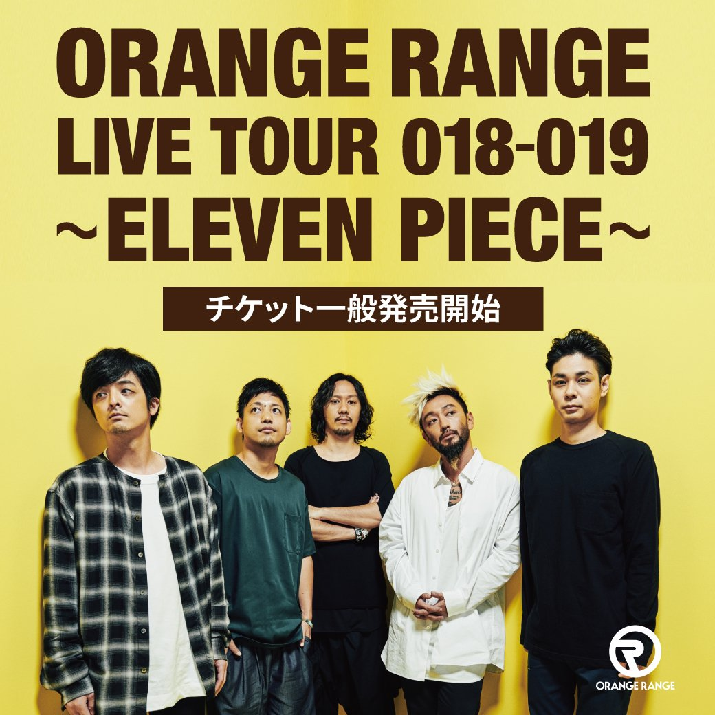「ORANGE RANGE LIVE TOUR 018-019 〜ELEVEN PIECE〜」の2019年公演のチケット