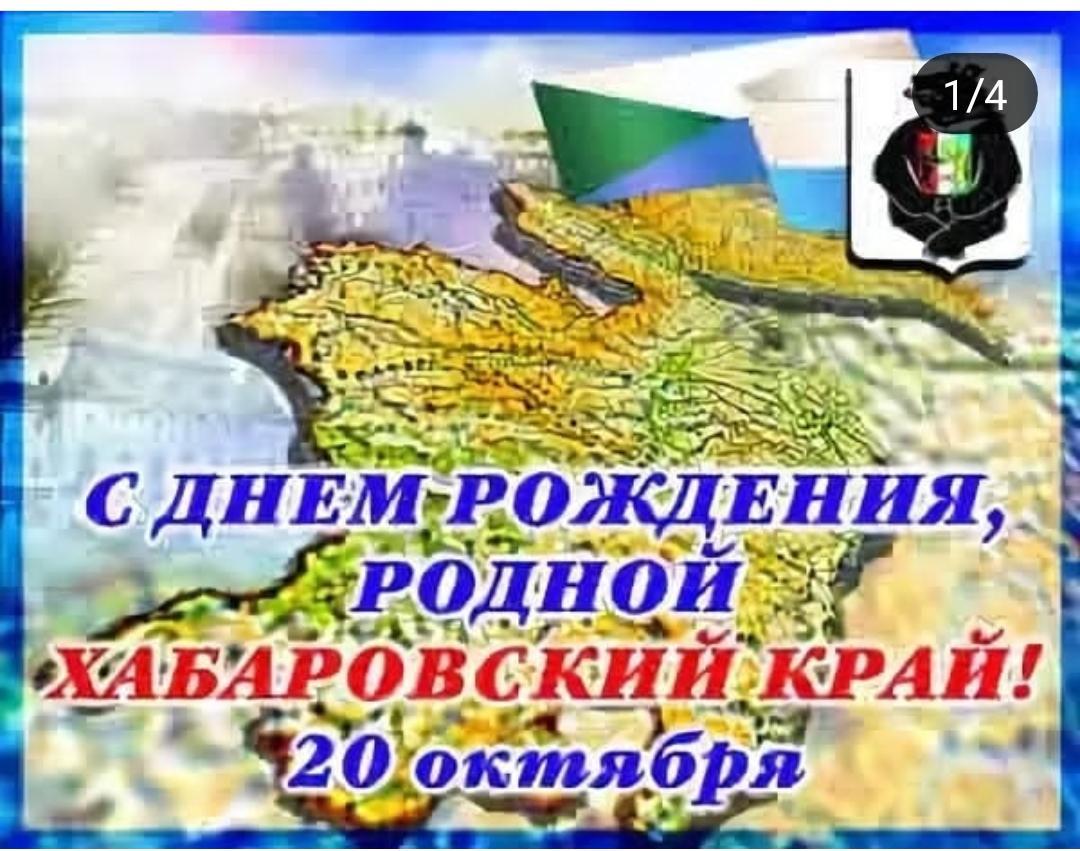 первом скрининге поздравление с днем образования хабаровского края позволяет нам реализовывать