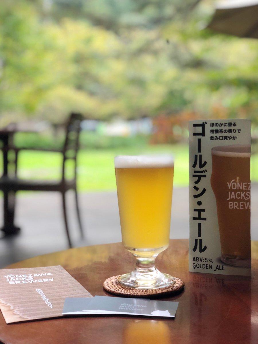 美味しそうーーーー!!  って思ったら、  美味しかったーーー やっぱりおいしいよーーー #米沢ジャックスブリワリー の #ゴールデンエール ーーータカマルーーー!!(笑)  #秋のクラフトビール  #時の宿すみれpic.twitter.com/W0Ij5T0sbD