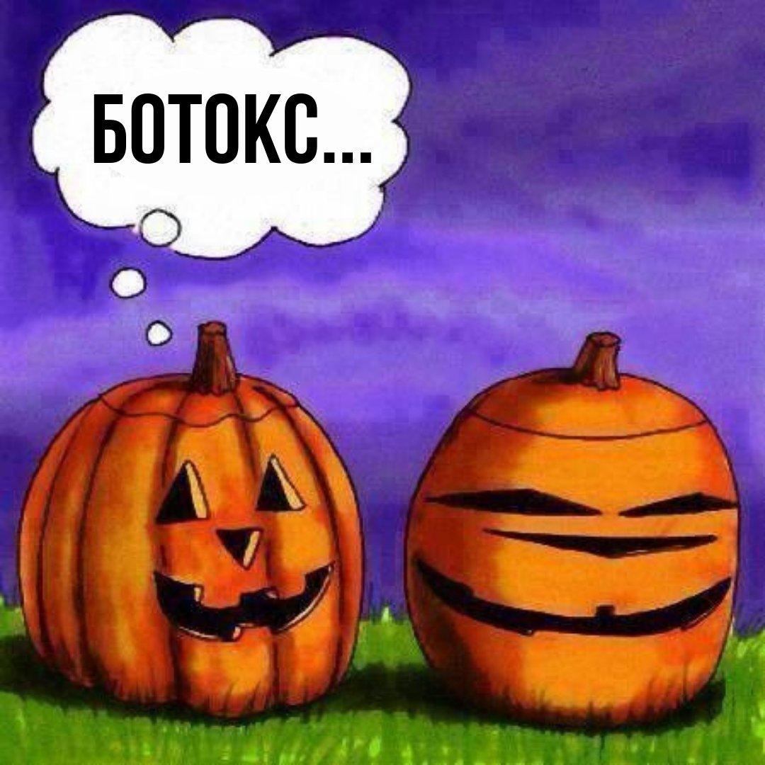 Для художников, прикольные картинки про хэллоуин с надписями