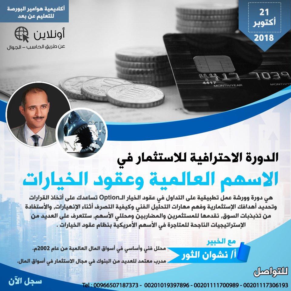 هوامير البورصة الأسهم سعودية