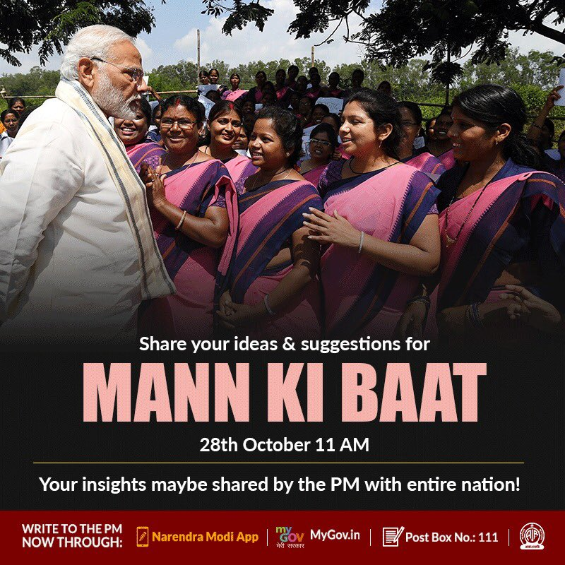 Looking forward to hearing your ideas and suggestions for this month's #MannKiBaat, which will take place on the 28th. Share your ideas on the 'NM Mobile App' or on the MyGov Open Forum. You can also record your message on 1800-11-7800. https://t.co/hGS4awWk5v