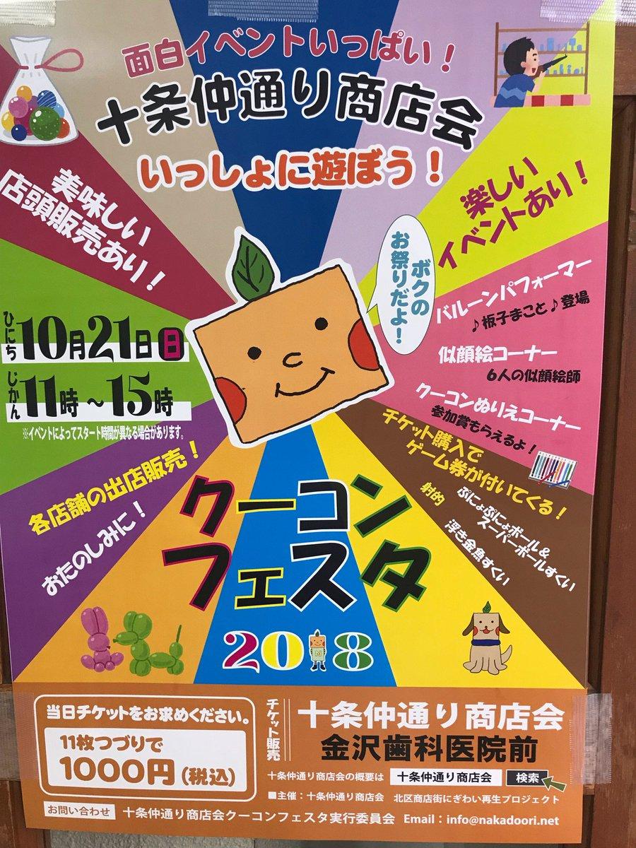 #So954 Latest News Trends Updates Images - nakadoori